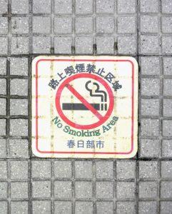 路上喫煙禁止区域