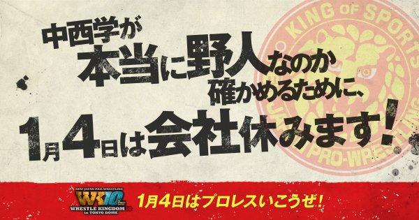 会社を休む36の理由がツイッターで話題に!新日本プロレスレッスルキングダム1.4