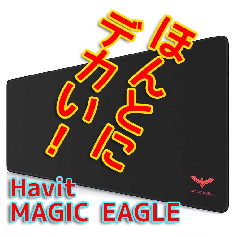 デカマウスパッド|ほんとにデカいHavit MAGIC EAGLE