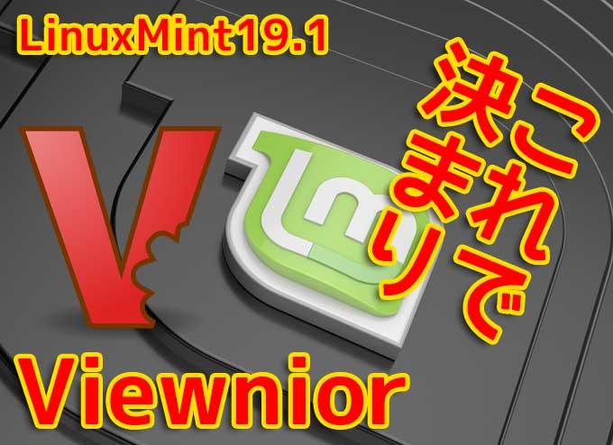 LinuxMint19|ViewniorでWindows10フォトビューアのような使いやすさ