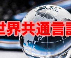 世界共通言語