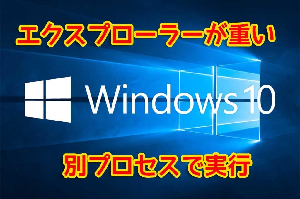 Windows10|エクスプローラーが重い