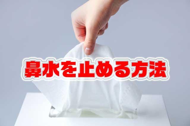 鼻水を止める方法
