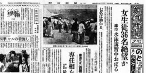 橋北中学校集団水死事件