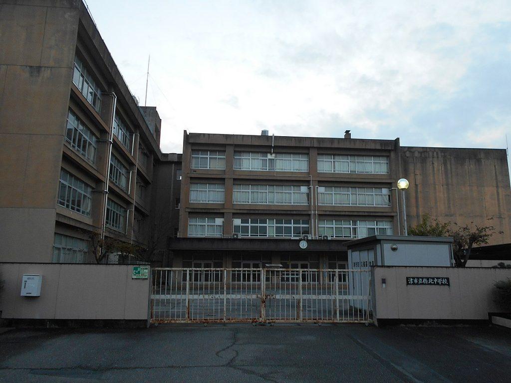 橋北中学校