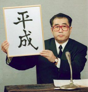 平成の元号制定