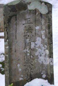 林養賢の墓