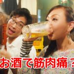 アルコールを飲むと筋肉痛になります。どちらの病 …