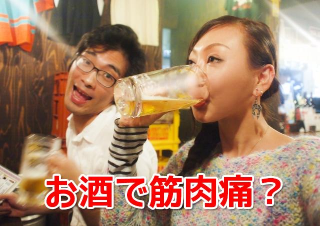 アルコール筋症