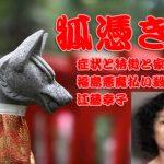 狐憑きの症状と特徴と家系|悪用した江藤幸子