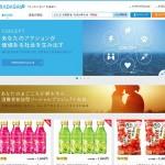 「KURADASHI.jp」賞味期限が間近な商品を最大90%オフの特価で販売!社会貢献にも!「もったいない」は価値である
