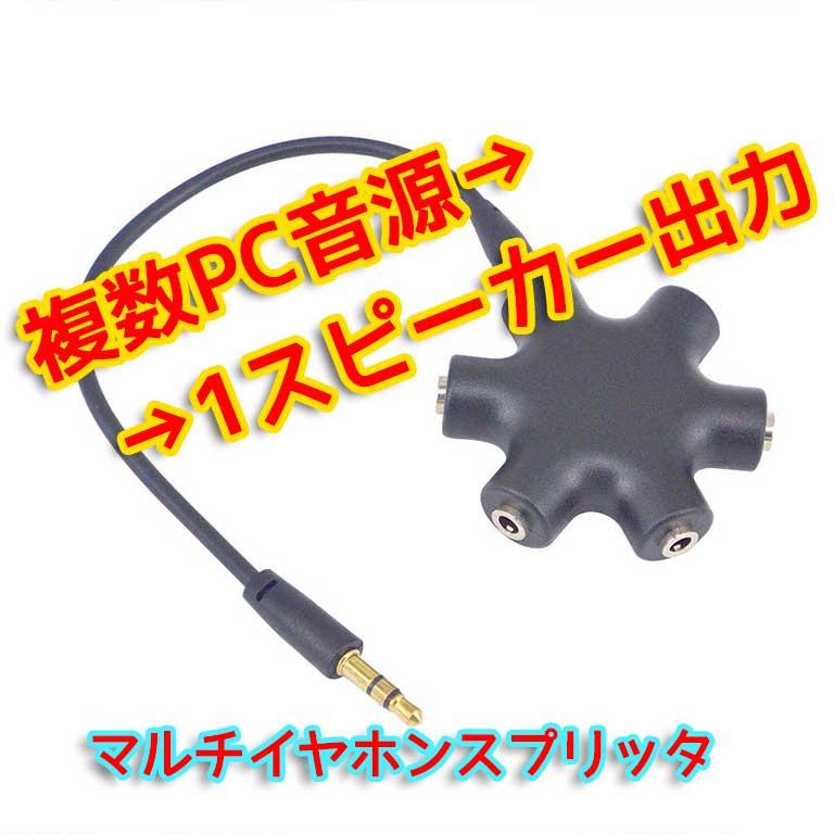 イヤホンスプリッタ|複数PCの音声を1つのスピーカーで!