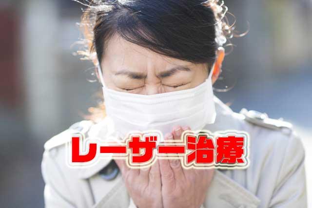 花粉症の治療|レーザー治療の保険・副作用・効果など疑問を解決!