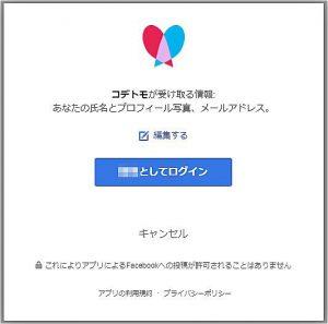 コデトモFacebook登録