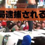 渋谷ハロウィンの軽トラ横転事件の犯人特定・逮捕【動画】