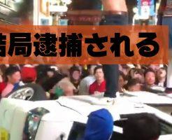 渋谷ハロウィン軽トラ横転犯人逮捕
