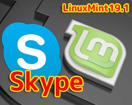 LinuxMint19|LinuxでSkypeを使う理由
