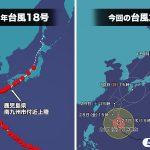 台風24号|進路の右側地域は21号より強い暴風に注意!
