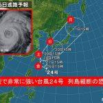 台風24号が大阪市に上陸する確率|またも関西直撃の可能性