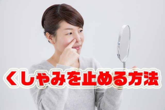 くしゃみを止める方法|4つの原因から止め方を紹介!