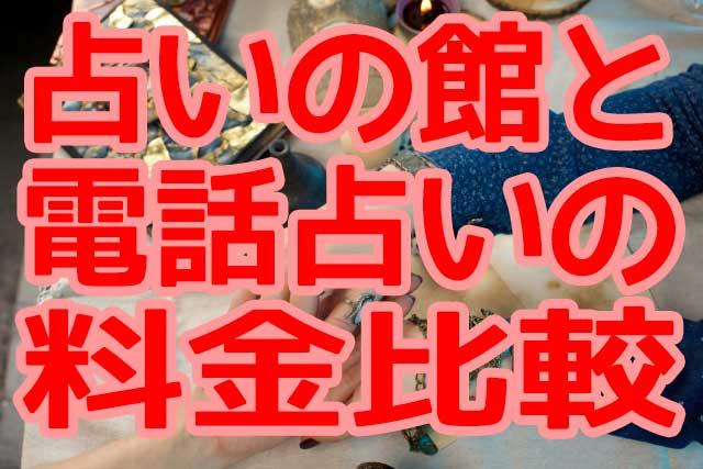 【電話占いヴェルニ】VS【占いの館】人気占い師の料金比較