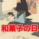 和菓子の日|厄を払い福を招く風習