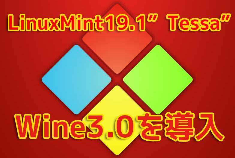 LinuxMint19|Wine3.0でWindows環境の構築